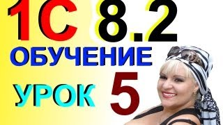Обучение 1С 8.2 Номенклатура ввод Услуга Урок 5(, 2013-05-02T21:33:54.000Z)