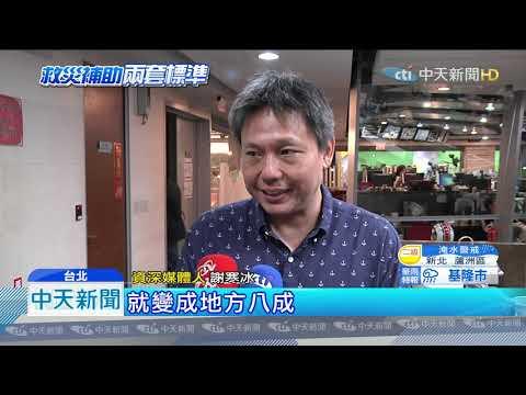 20190721中天新聞 還有臉酸韓? 菊曾嗆:治水問題 八成「中央負責」