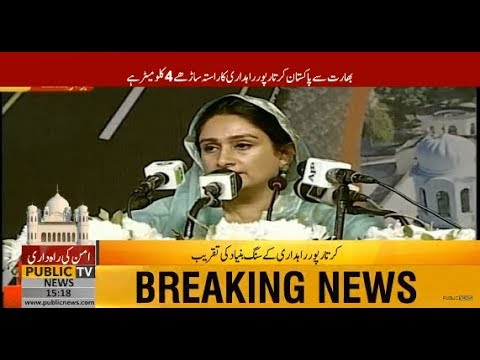Harsimrat Kaur Badal addresses Kartarpur corridor ceremony | 28 November 2018