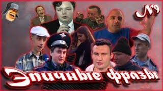 Эпичные фразы #9. Великие баяны. ЭТИ ФРАЗЫ ПОРВАЛИ ИНТЕРНЕТ. Мемы рунета 9