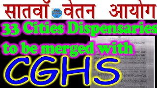 7th pay Commission latest news today|33 dispensaries merged with CGHS|Central Government health sche