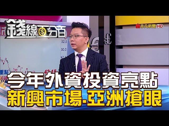 【錢線百分百】20190116-7《今年外資投資新亮點 新興市場.亞洲搶眼》