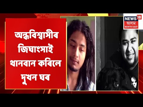 Justice For Nilotpal-Abhijit