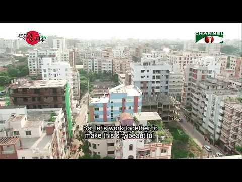 Nature and Life - Episode 252 (Biodiversity of Dhaka)