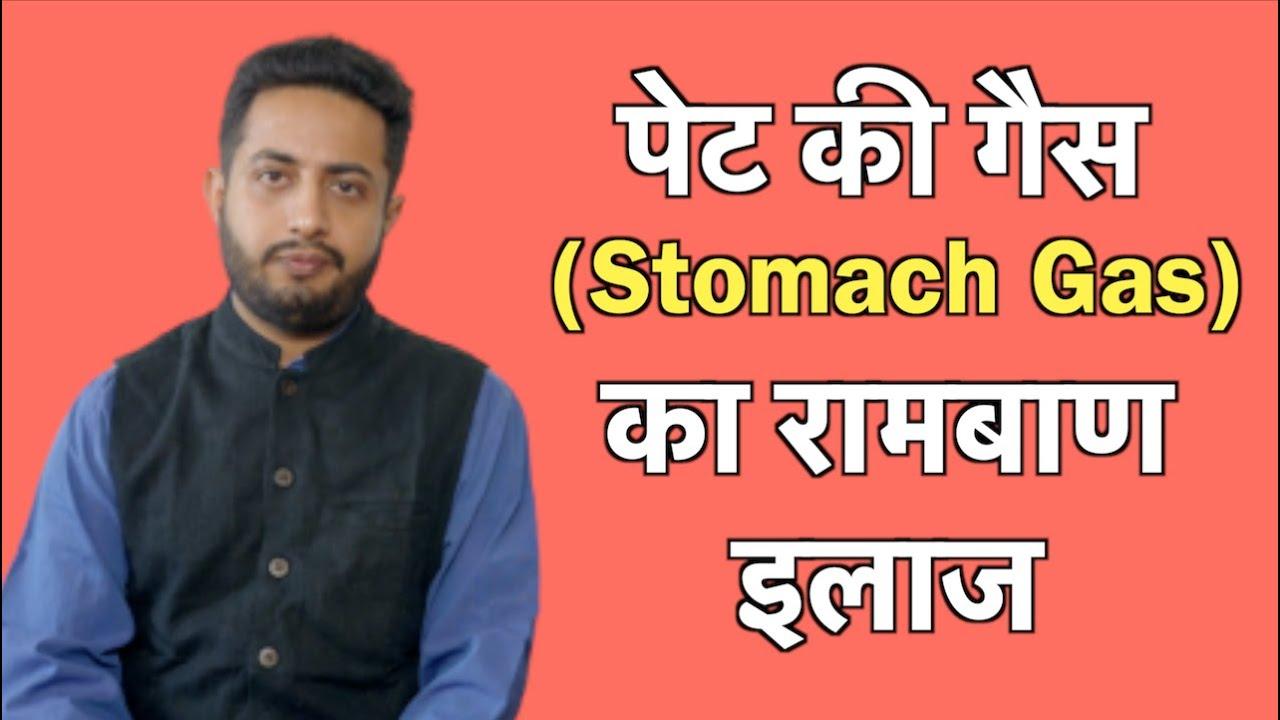 Download पेट में गैस के कारण, उपाय - घरेलु इलाज (in Hindi)