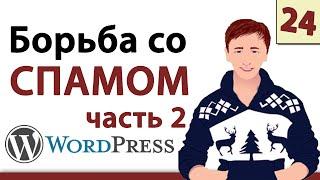 Wordpress уроки - Борьба со спамом в Вордпресс