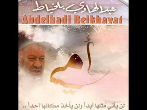 ABDELHADI BELKHAYAT       أمي  :  عبد الهادي بلخياط