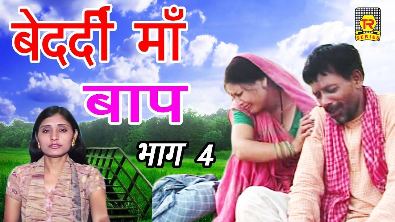 बेदर्दी माँ बाप भाग 4 किस्सा ड्रामा | Bedardi Maa Baap Part 4 | Sadhna |  Trimurti Cassette