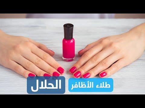 هل يسهل طلاء الأظافر -الحلال- الوضوء على النساء؟ (تجربة عملية)  - 20:54-2019 / 7 / 9