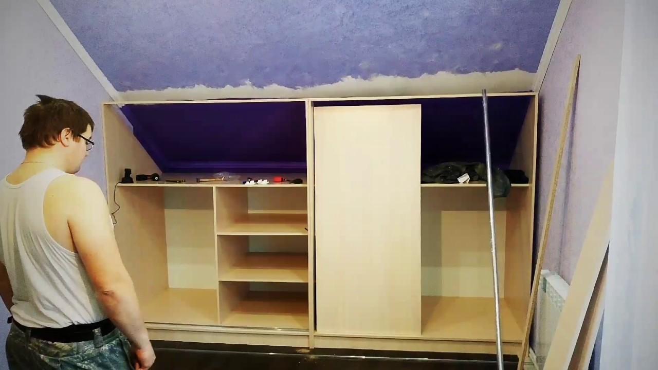 Шкаф купе в мансарде своими руками фото 697