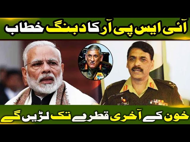 Mega Announcement???  DG ISPR Full Press Conference |  22 February 2019 | Neo News