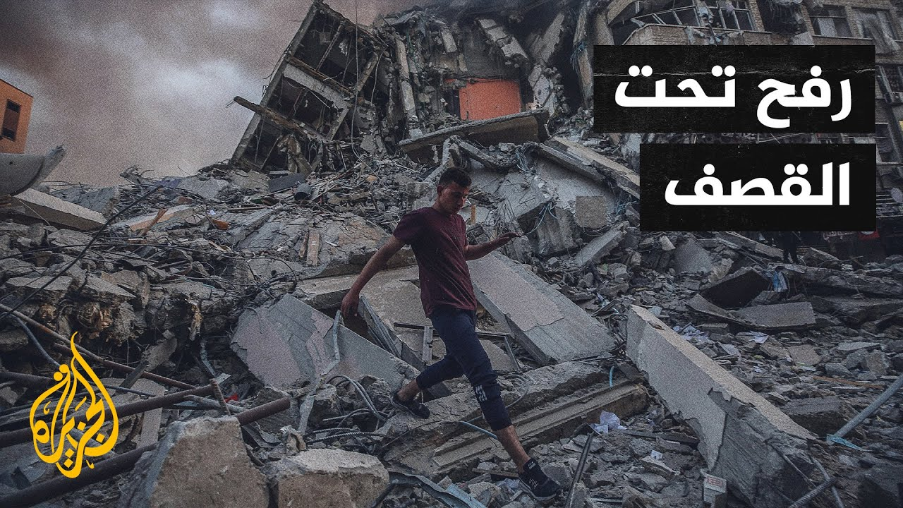 طائرات الاحتلال الإسرائيلي تشن غارات كثيفة على رفح  - نشر قبل 26 دقيقة