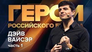 Дэйв Вайсэр | Форум «Герои российского бизнеса» 2017 | Часть 1 | Университет СИНЕРГИЯ