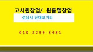 성남시고시원매매 원룸텔창업전문     010 2299 …