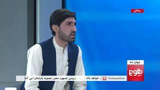 JAHAN NAMA: Pakistani Pashtuns' Protest Discussed