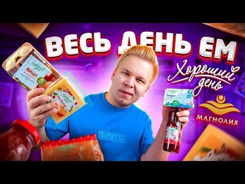 Весь день ем продукты МАГНОЛИЯ / Самый ДОРОГОЙ Бомж Обед из продуктов Хороший День