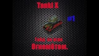 Tanki X - Гайд по пушке Огнемёт. #1