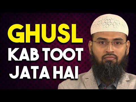 Ehtelam Se Ghusl Toot Jata Hai By Adv....