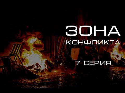 Зона Конфликта. Украинская
