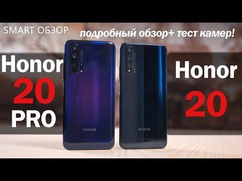 Honor 20 PRO Vs Honor 20: ПОДРОБНЫЙ ТЕСТ! Какой выбрать?