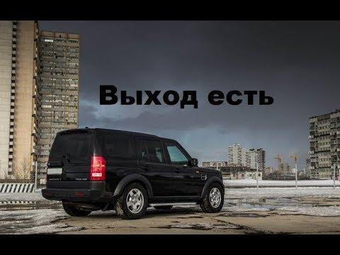 Очередной труп Land Rover Discovery