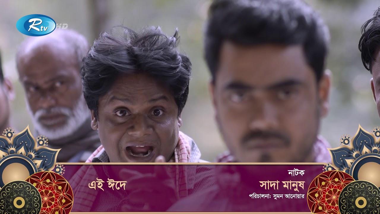 Shada Manush (সাদা মানুষ) | Ft. Mosharraf Karim, Faria | Promo | Eid Ul Adha 2020 | Rtv Drama
