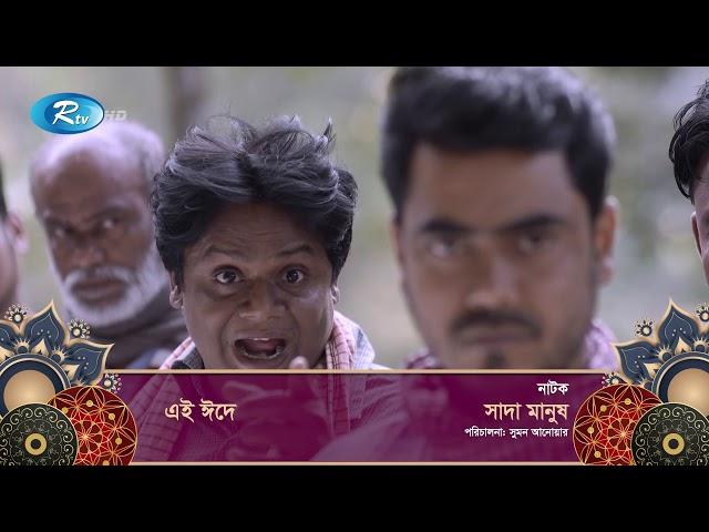 Shada Manush (সাদা মানুষ)   Ft. Mosharraf Karim, Faria   Promo   Eid Ul Adha 2020   Rtv Drama