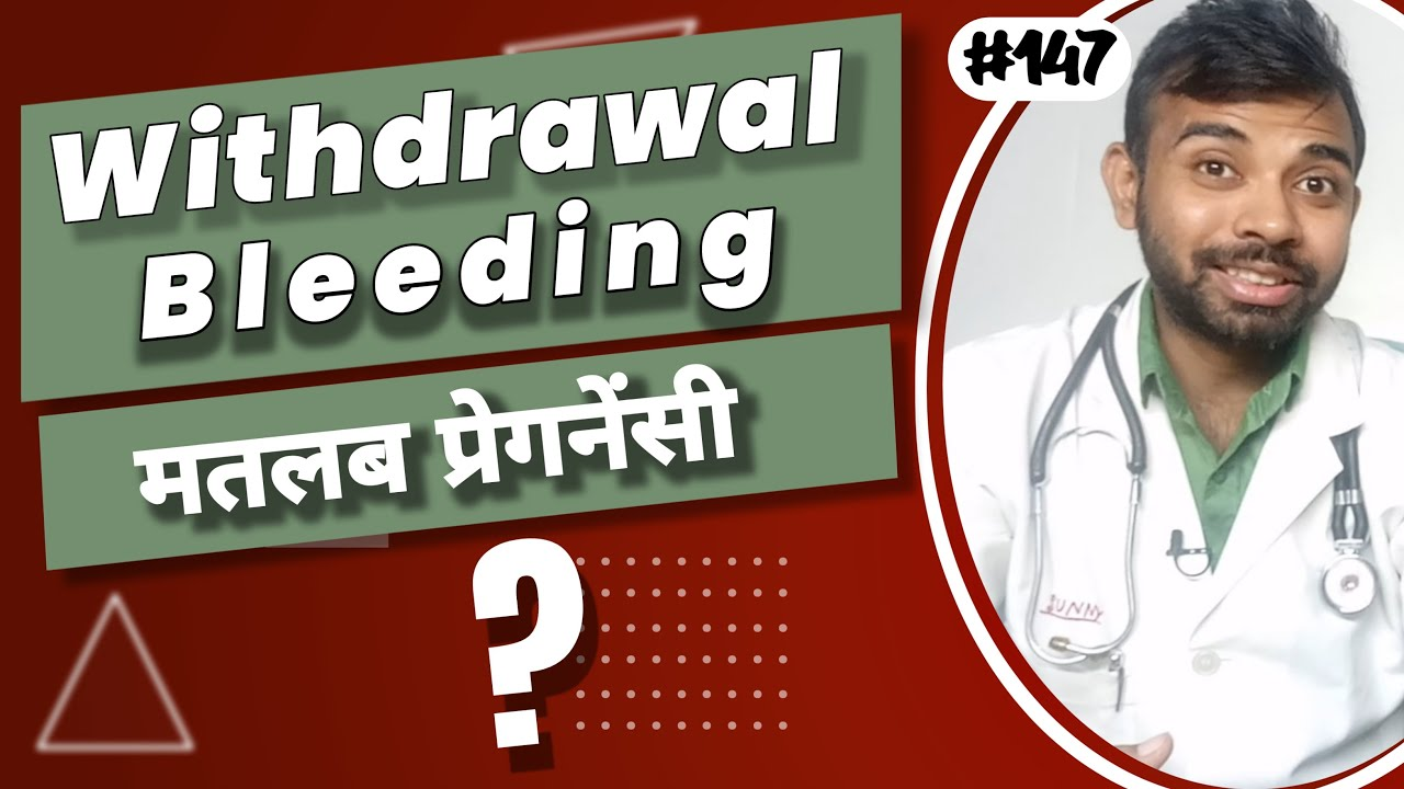 withdrawal bleeding means not pregnant | क्या विड्रॉल