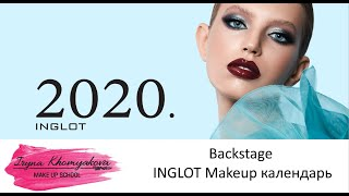 Backstage INGLOT Makeup календарь