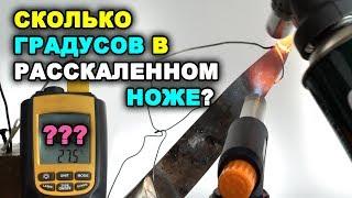 Раскаленный нож 1000 градусов / Спор на 10000 рублей / Какова реальная температура ножа?
