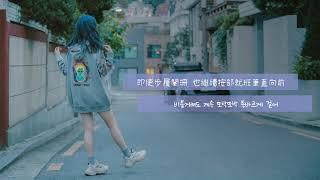 【韓繁中字】IU (李知恩/아이유) - unlucky  [Chinese Sub]