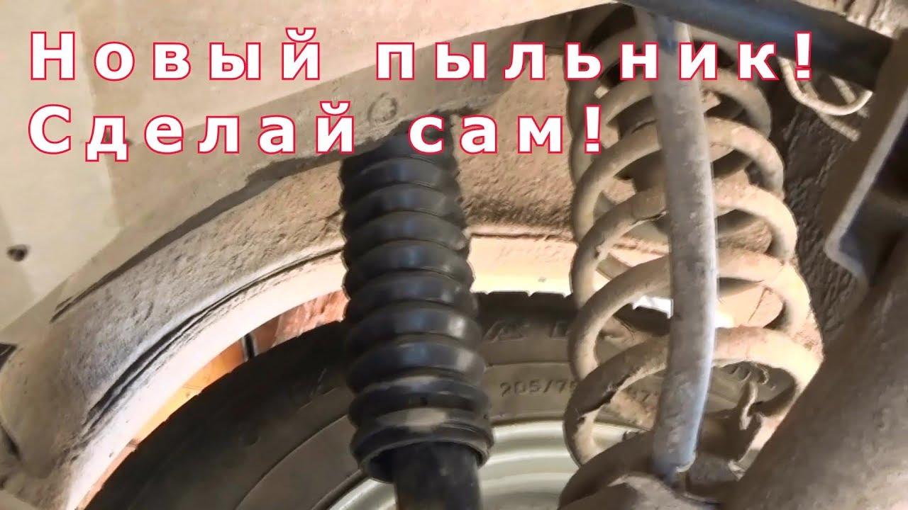 Нива Шевроле, мини-ремонт пыльника задней стойки  !!!