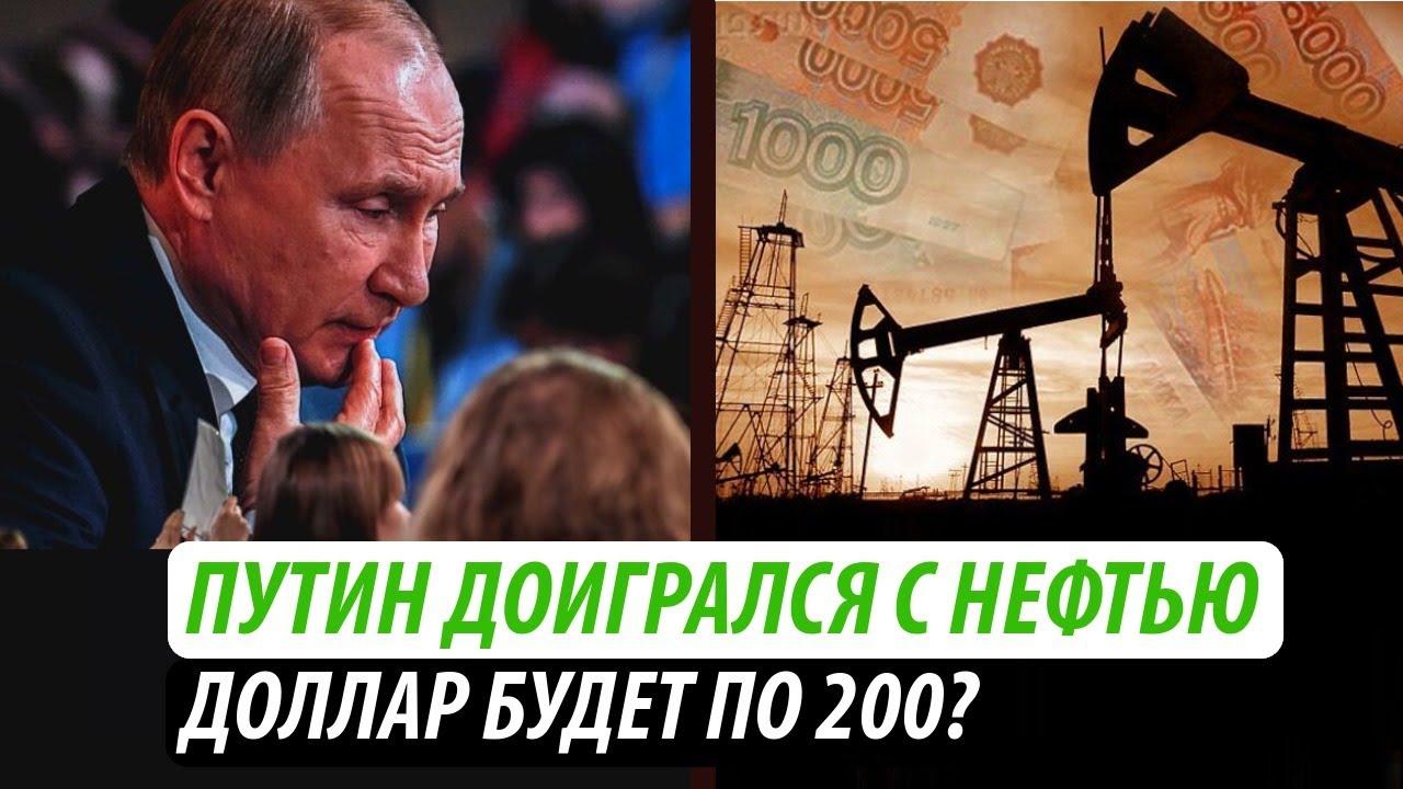 Путин доигрался с нефтью. Доллар будет по 200?