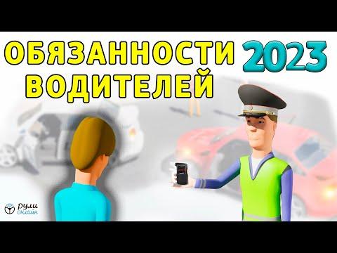 Урок 2. Общие обязанности водителей ПДД 2020