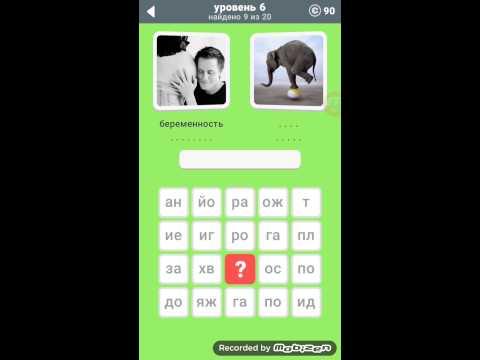 Игра 600 слов, 6 уровень ответы.