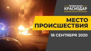 Место происшествия. Краснодар. Выпуск от 18 сентября 2020