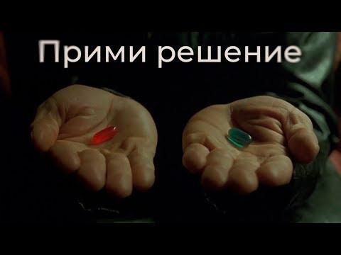Прими решение -