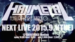 2015.09.01@新宿motionで行われる ハジメタル featuring 金子理江のLIVE...