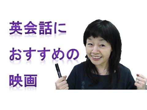 英会話におすすめの映画【洋画で英語力を鍛える方法】