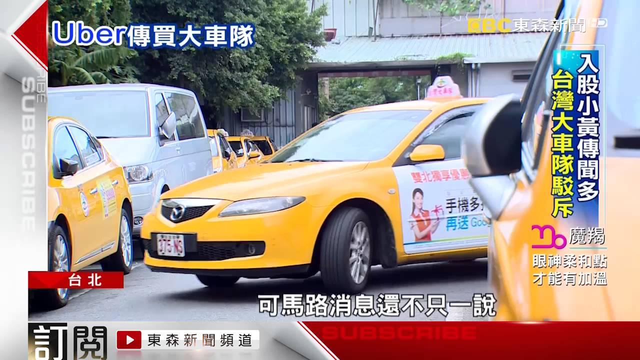 Uber尋解套! 傳找金融業合夥買臺灣大車隊 - YouTube
