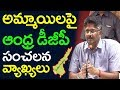 Andhra DGP Sensational Comments On Teenage Girls Girl eloped With 40 Year Old Girls Taja30