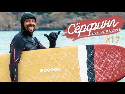 СЁРФИНГ В КРЫМУ, ЛОНГБОРД WOODOO 9'6 , ФАБРИКА CORESURFBOARDS