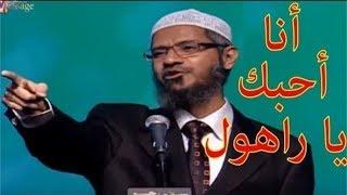 أخطر مناقشات ذاكر نايك   الملحد الذي أحبه ذاكر نايك وتمناه أن يدخل الإسلام !