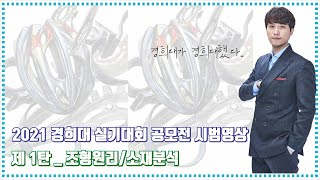 2021 경희대 전국 연합 실기대회 공모전_친절한준서씨…