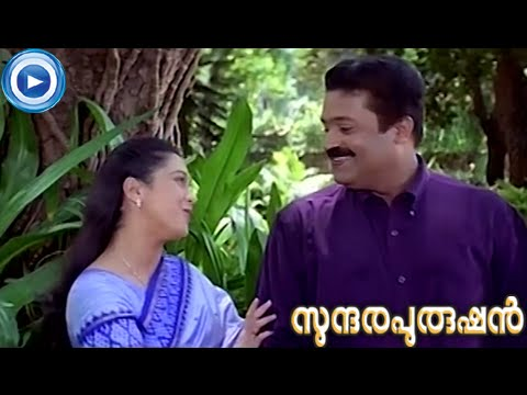 Thurakkaatha Ponvaathil... - Song From - Malayalam Movie Sundhara Purushan [HD]