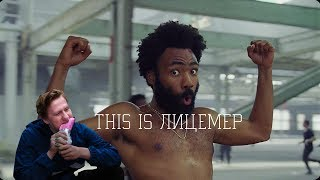 This Is Лицемер
