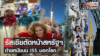 รัสเซียตัดหน้าสหรัฐฯ ถ่ายหนังบน ISS นอกโลก l TNN World Today