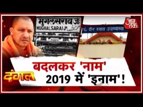 Mughalsarai Junction पर Amit Shah और Yogi का Mega-show, क्या नाम बदलने से सुधरेंगी सुविधाएँ ? दंगल