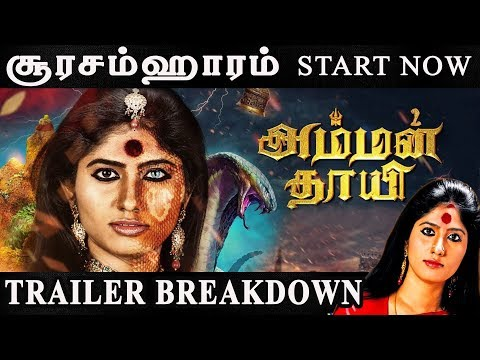 Amman Thayee Trailer Breakdown | Big Boss Julie