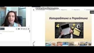 Заработок на текстах в Интернете (копирайтинг, рерайтинг, постинг)